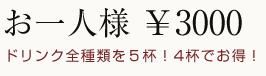 お一人様 ¥3000